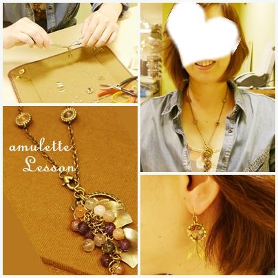 amulette Lesson天王寺 2013-9-24