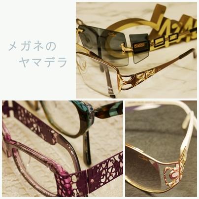 メガネのヤマデラ