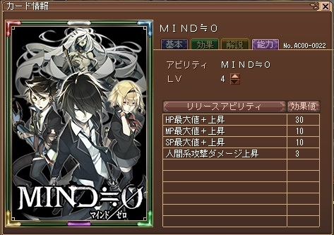 mind=0カード