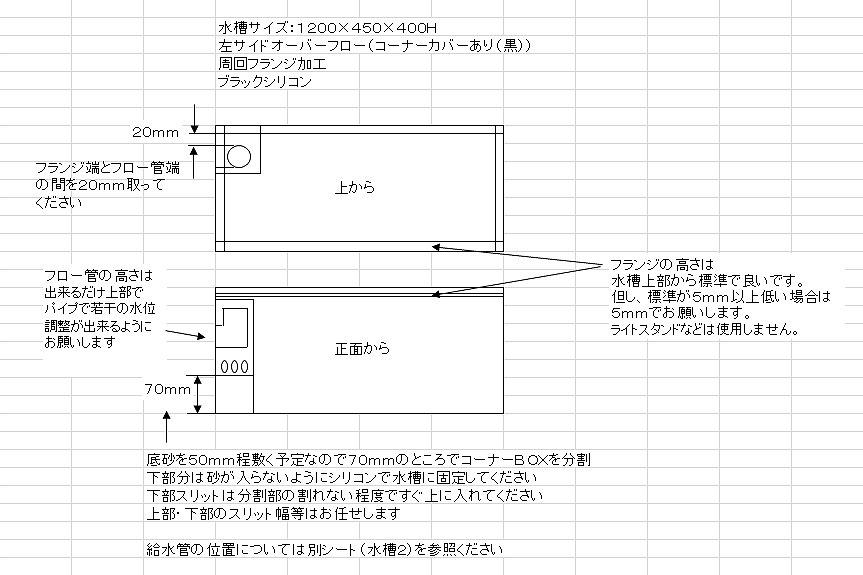 オーダーメイド水槽1
