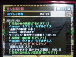 20131103_mh4.jpg