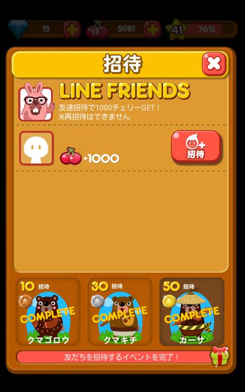 LINEの友達登録で1000チェリーゲット