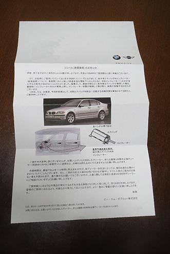 2014 10 7 BMW
