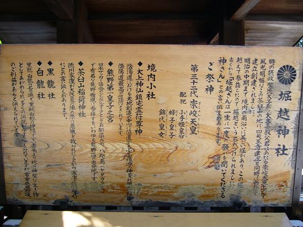 2013夏休みの旅。_堀越神社縁起
