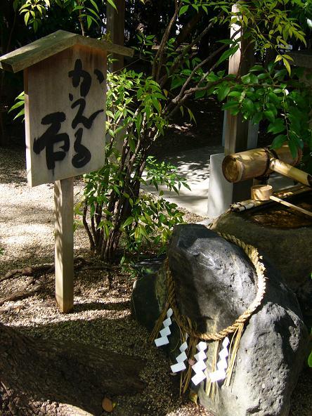 2013夏休みの旅。 _かえる石