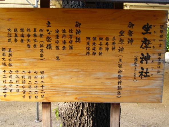 2013夏休みの旅。_いかすり神社ご祭神
