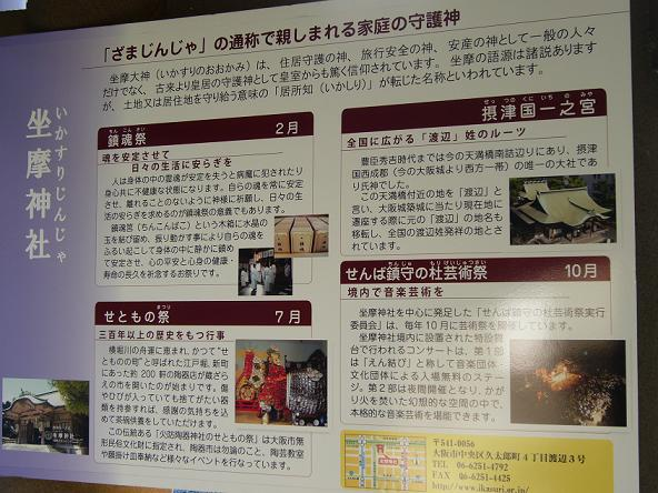 2013夏休みの旅。_いかすり神社説明