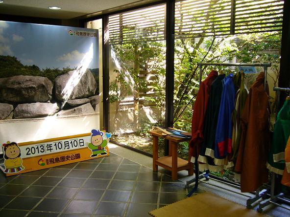 2013夏休みの旅。_飛鳥歴史公園