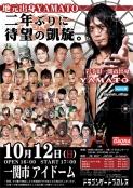 ichinoseki0728-02.jpg