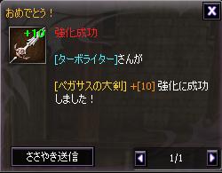 ペガ剣10