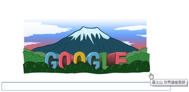 Google Doodle 富士山世界遺産登録 130622