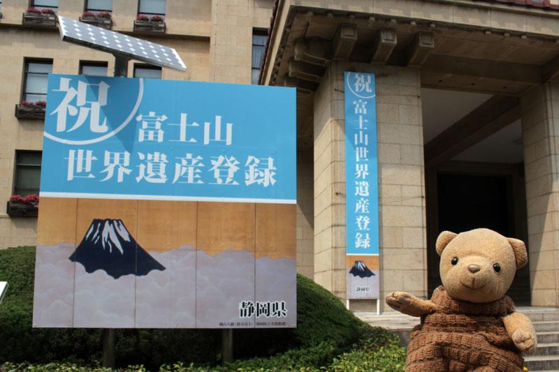 祝 富士山 世界遺産登録 県庁前 130623