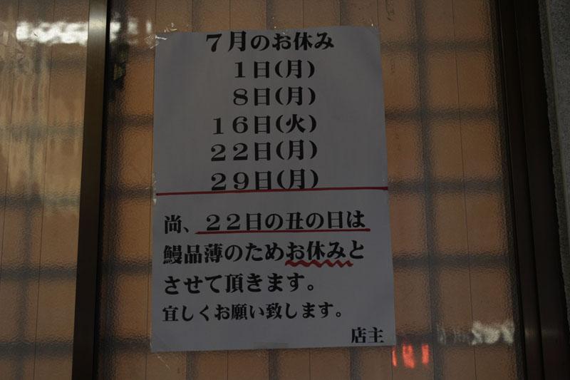 池川支店張り紙130721