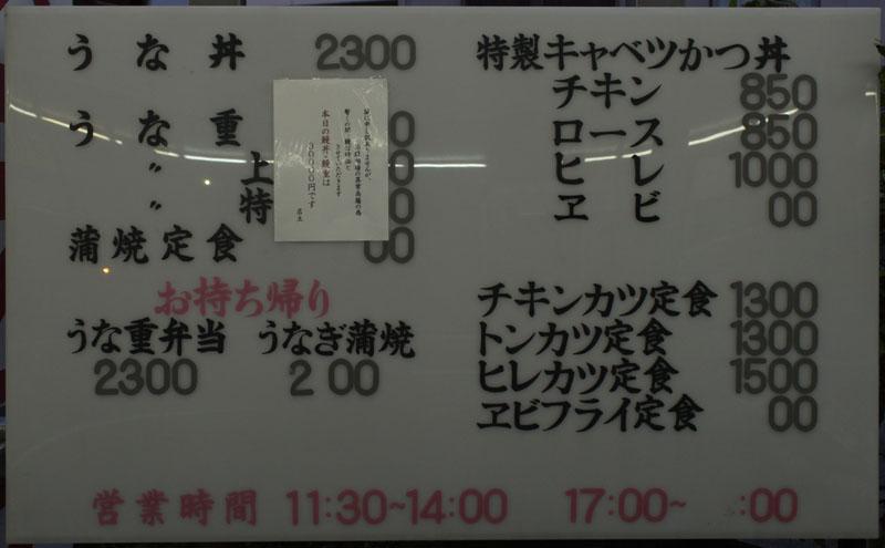 辰金本店メニュー130721