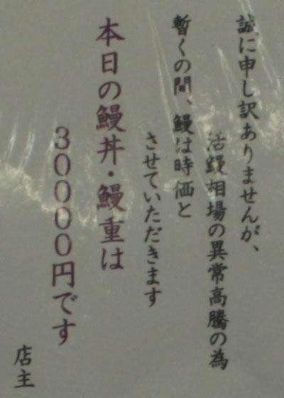 辰金本店張り紙130721