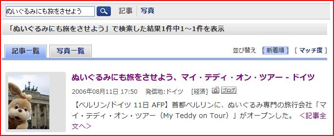 AFPBB News 記事検索 ぬいぐるみにも旅をさせよう