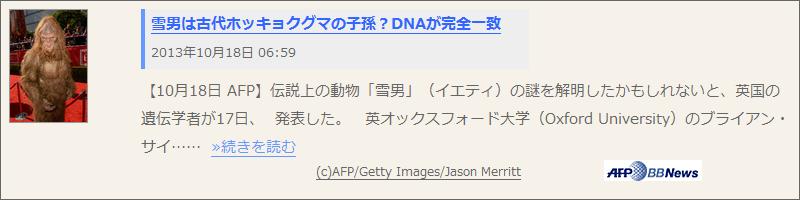 131018-0659 AFPBBNews 雪男は古代ホッキョクグマの子孫?DNAが完全一致