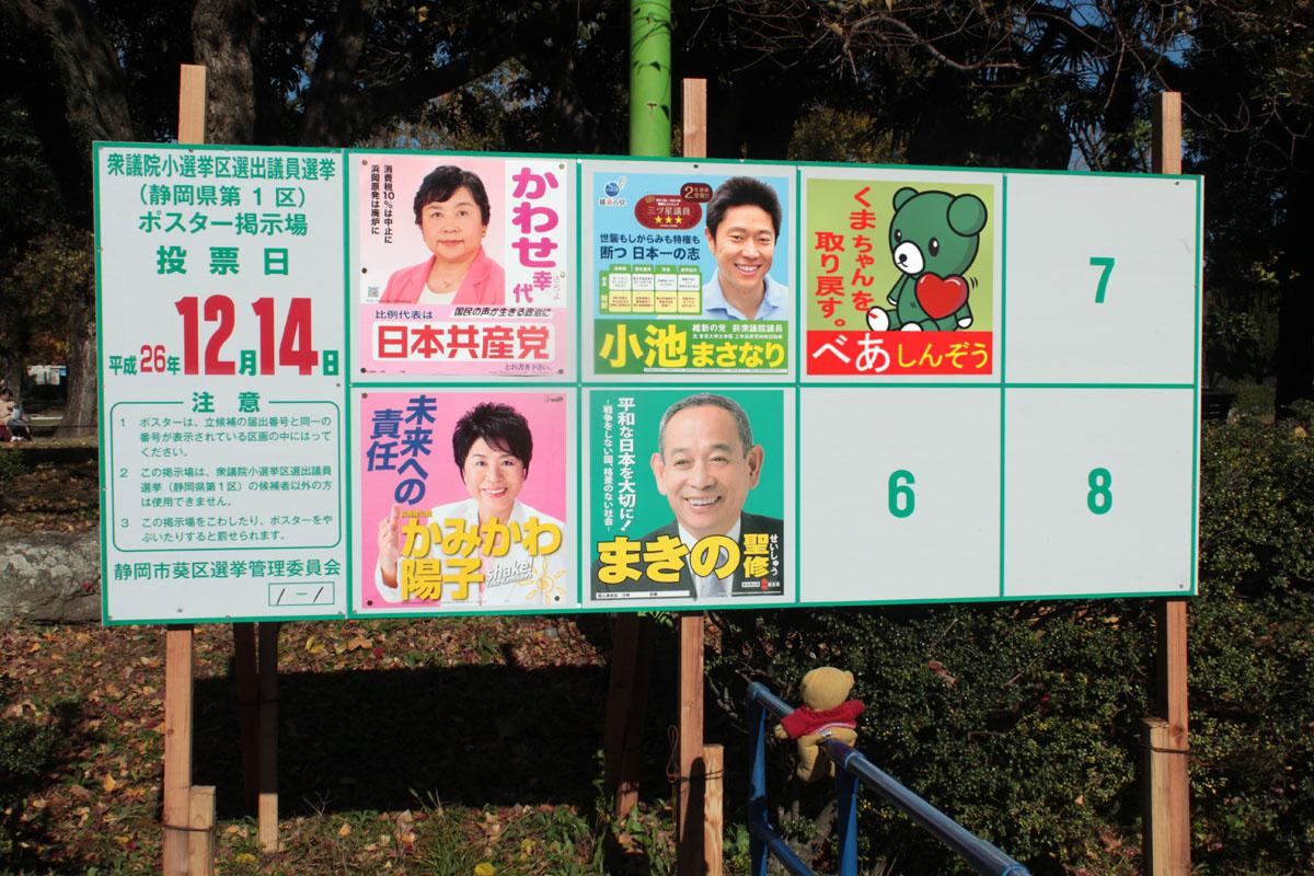 衆議院小選挙区選出議員選挙静岡県第1区ポスター掲示場