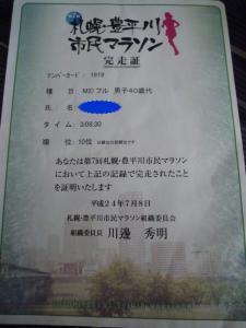 豊平川マラソン2012