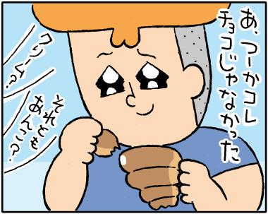 チョココロネ3