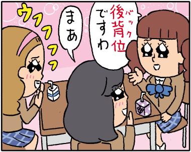 女子トーク2