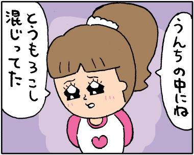 女の子の日2