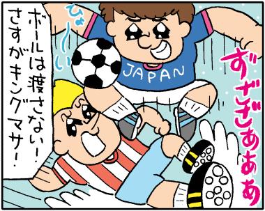 ワールドカップ2