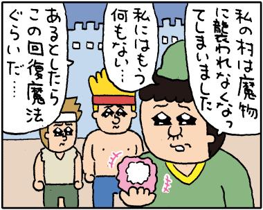 仲間2−1