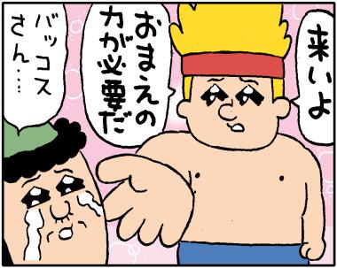 仲間2−2