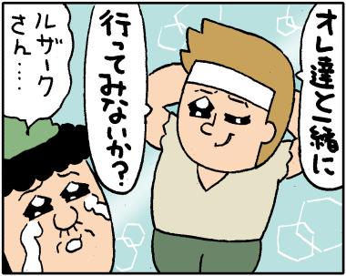 仲間2−3