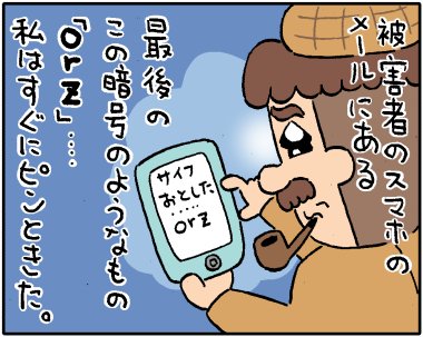 名探偵2−1