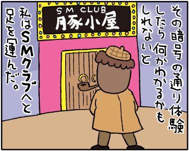 名探偵2−3