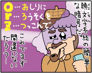 名探偵2−2