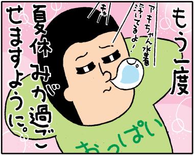終わらない夏2