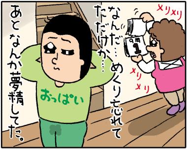 終わらない夏4