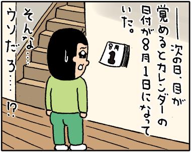 終わらない夏3