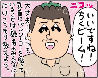 ちくビーム2−4