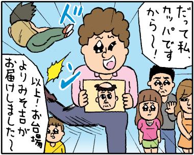 お天気キャスター4