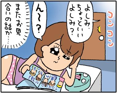 お見合い1