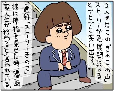 漫画四天王2
