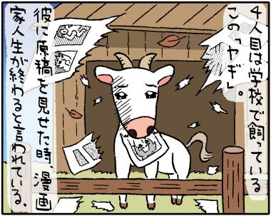 漫画四天王4