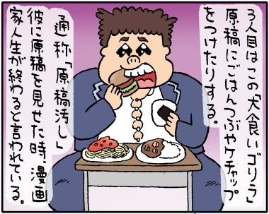 漫画四天王3