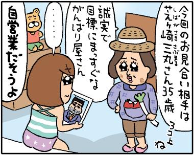 お見合い2−1