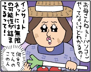 お見合い2−4