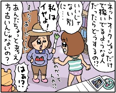 お見合い2−3