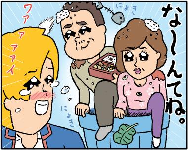 家庭の事情4