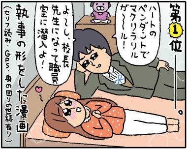 このマンガ4