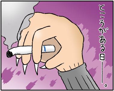 タバコを持つ手3