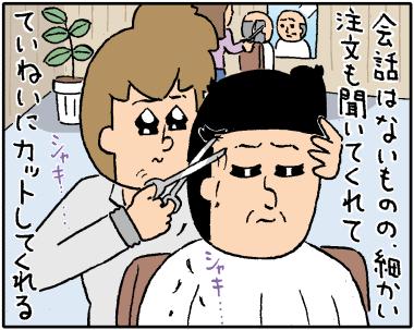 1000円カット2