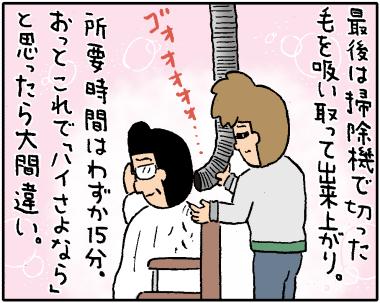 1000円カット3